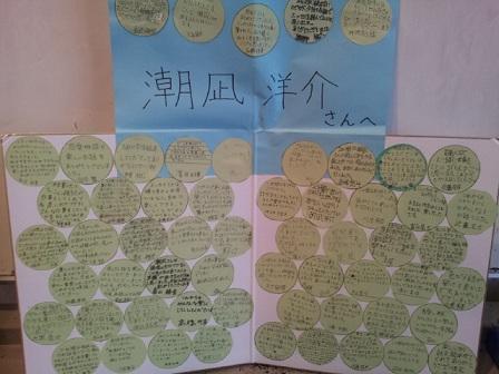 恋と夢と自由の授業 潮凪洋介