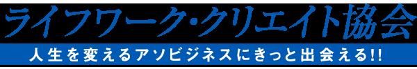 ライフワーク・クリエイト協会 自由人生塾